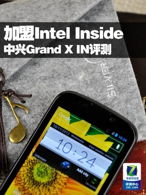 加盟Intel Inside 中兴Grand