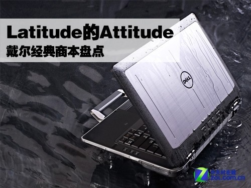 Latitude的Attitude 戴尔经典商本盘点
