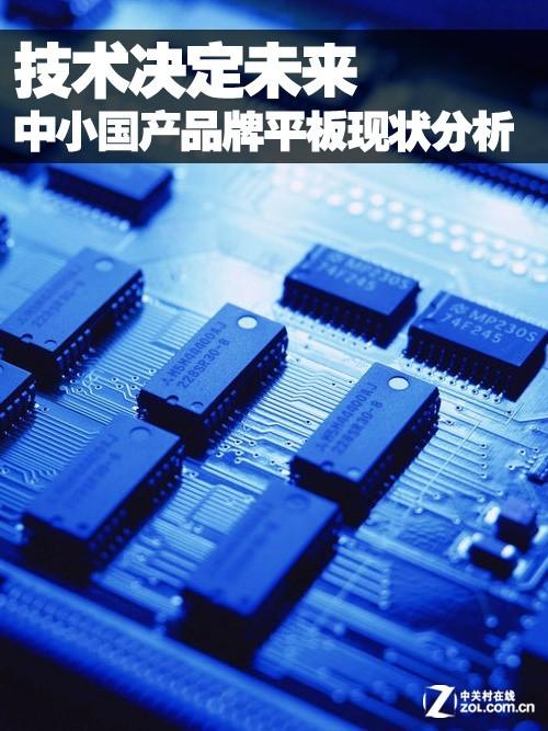 技术决定未来 中小国产品牌平板现状分析