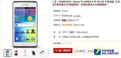跌破千元 三星Galaxy YP-GI1京东仅999元