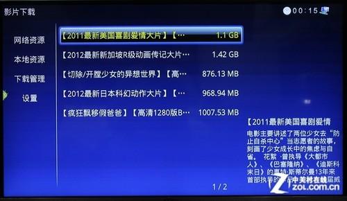 电影下载-大众影视 视频直播功能体验