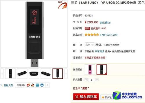 便携纯音之选 三星YP-U6惊动售价299元