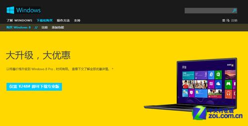 钱往哪里送?正版Windows 8购买指南