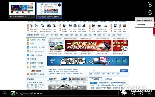 Win8大百科08期:IE10与内置文本阅读器