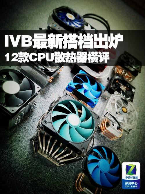 IVB最新搭档出炉 12款CPU散热器横评