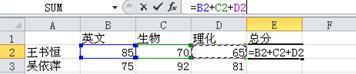 【EXCEL教程】EXCEL公式输入方法