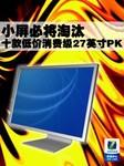 小屏必将淘汰 十款低价消费级27英寸PK