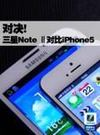 对决! 三星GALAXY Note Ⅱ对比iPhone5