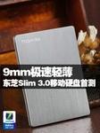 极速轻薄 东芝USB3.0/9mm移动硬盘首测