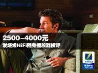 2500-4000元 发烧级HiFi随身播放器横评