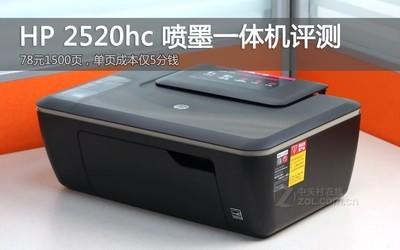 HP 2520hc 评测图