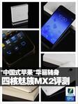 """""""中国式苹果""""华丽转身 四核魅族MX2评测"""