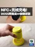 NFC+无线充电! DOSS阿希莫III音响评测