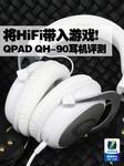 将HiFi带入游戏! QPAD QH-90耳机评测