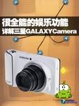 详解三星GALAXY Camera很全能的娱乐功能