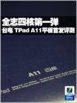 全志A7四核第一弹 台电A11平板首发评测