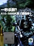 一秒杀敌? A10-5800K试玩《狙击手》