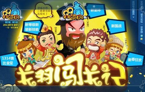 """《QQ三国》年度资料片""""1314兄弟情""""今日上线"""