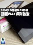 LG原装屏A9家族四核 蓝魔W41评测首发