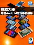 体验为王 年度Android游戏手机横评下篇