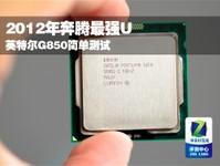 2012年奔腾最强U 英特尔G850简单测试