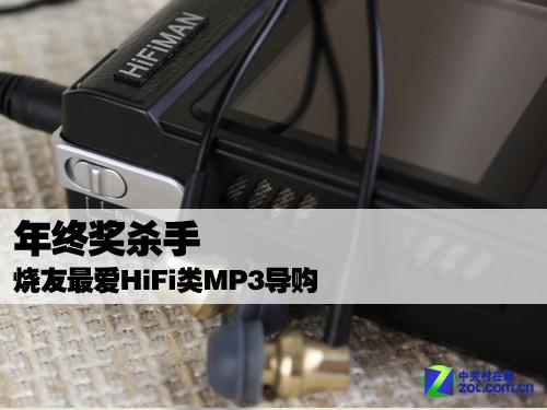 年终奖杀手 烧友最爱HiFi类MP3导购