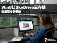 快速同步数据妙招:Win8匹配SkyDrive