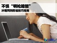 """不惧""""明枪暗箭"""" 冰箱网购防骗技巧指南"""