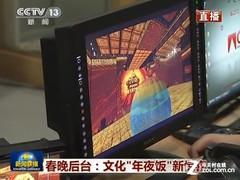 电视观众饱眼福 揭秘2013春晚AR技术