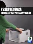 行业打印首选 佳能LBP6670dn激打评测