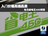 入门价格高端品质 先马省电王450评测