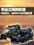 专业之间的较量 HM85、MDH1GK对比评测