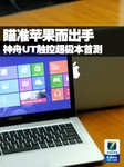3999元完爆苹果 神舟UT触控超极本首测