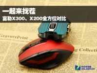 游戏鼠标龙争虎斗 富勒X300对决X200