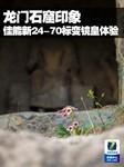 龙门石窟印象 佳能新24-70标变镜皇体验