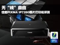 """无""""线""""自由 佳能iP7280照片打印机评测"""