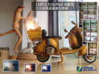 13罗汉勇斗iPad 4 三大场景成像争雄