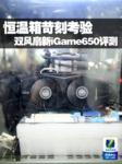 恒温箱苛刻考验 双风扇新iGame650评测