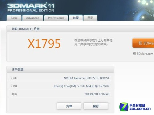 四年老本逆袭 实战笔记本外接GTX650TI