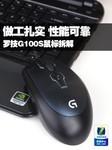 做工扎实 性能可靠 罗技G100S鼠标拆解