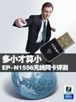 多小才算小 迷你EP-N1556无线网卡评测