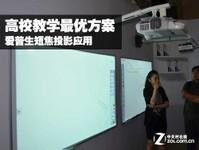 高校教学最优方案 爱普生短焦投影应用