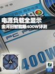 电源负载全显示 金河田智能眼400W评测