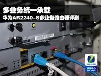 多业务统一承载 华为AR2200路由器评测