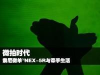 微拍时代 索尼微单™NEX-5R与牵手生活