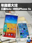年底看大戏 三星Note 3对比iPhone 5s