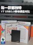各显神通 五款1TB USB3.0移动硬盘对比