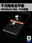 千元随身全平衡 HiFiMAN HM-700体验