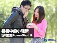 相机中的小轻新 玩转佳能PowerShot N