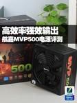 高效率强效输出 航嘉MVP500电源评测